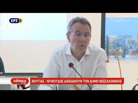 Υποψηφιότητα Βούγια – Νυφούδη για τον δήμο Θεσσαλονίκης | 17/10/2018 | ΕΡΤ