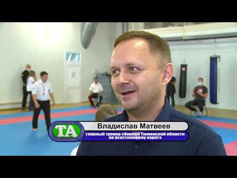 Состоялся Кубок Тюмени по каратэ кёкусин-кан