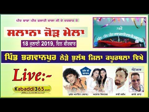 Bhagwanpur (Kapurthala) Dharmik Mela 18 July 2019