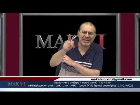Διαδικτυακό Μακελειό 6 | 10-06-2016