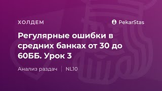 PekarStas #154 - разбор средних банков №3