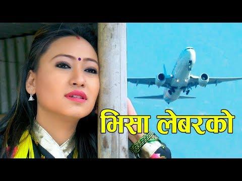 (भिसा लेबरकाे | New Nepali Lok Dohori 2074 | Bal Bikram & Bindu ...6 min, 50 sec.)