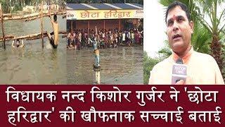 विधायक नन्द किशोर गुर्जर ने छोटा हरिद्वार की खौफनाक सच्चाई बताई/MLA Nand Kishor told horrific truth