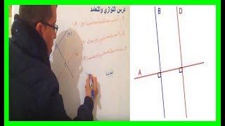 الرياضيات السادسة إبتدائي - التوازي و التعامد : تمرين 5