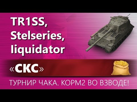 ТУРНИР ЧАКА. [КОРМ2] ВО ВЗВОДЕ! Iiquidator, Stelseries, TR1SS (видео)