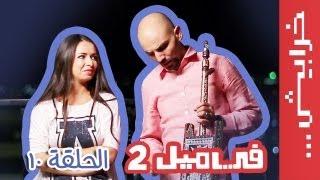 #في_ميل الحلقة العاشرة - الموسم الثاني
