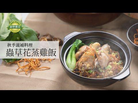 蟲草花蒸雞飯 / 土雞切塊料理
