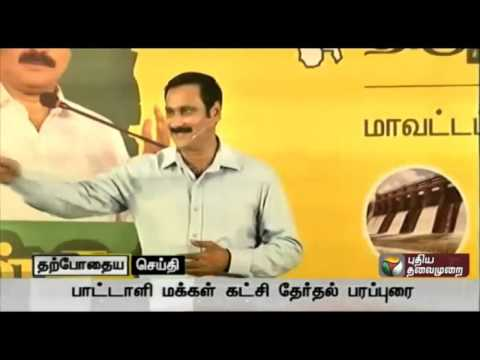 Live-Anbumanis-speech-in-Ungal-Oor-Ungal-Anbumani-meeting-at-Tiruppur