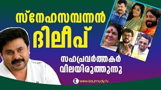 Video Down to earth, Humble Dileep; Colleagues respond | Kaumudy TV MP3, 3GP, MP4, WEBM, AVI, FLV Oktober 2018
