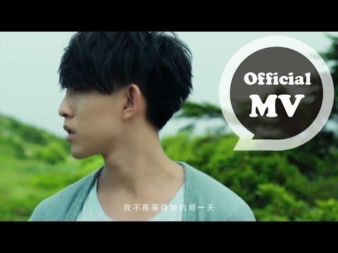 林宥嘉Yoga Lin [浪費 Unrequited] Official MV HD