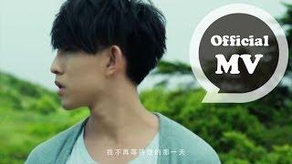 Video 林宥嘉Yoga Lin [浪費 Unrequited] Official MV HD MP3, 3GP, MP4, WEBM, AVI, FLV Juni 2018