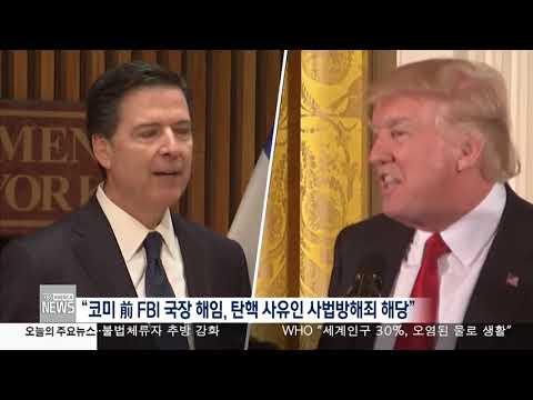 """트럼프 탄핵안 첫 발의…""""사법 방해"""" 7.12.17 KBS America News"""