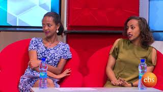 Sunday with EBS: Entewawekalen Wey / እንተዋወቃለን ወይ / EBS Special Show