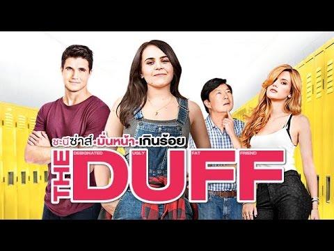ตัวอย่างภาพยนตร์ The DUFF ชะนีซ่าส์ มั่นหน้าเกินร้อย [Official Trailer]