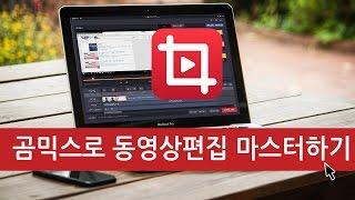 #19 유튜브 마케팅 - 곰믹스로 동영상편집 마스터하기