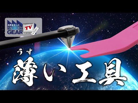 薄い工具【FGTV vol.294】