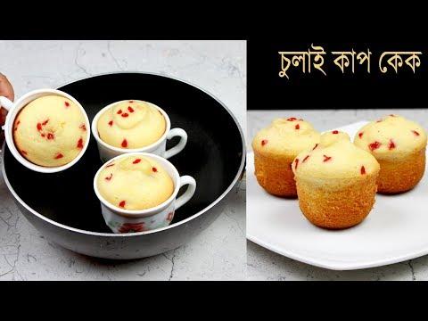 চুলায় চায়ের কাপে সহজে নরম তুলতুলে কাপ কেকের রেসিপি | Cupcake Recipe | Without Oven