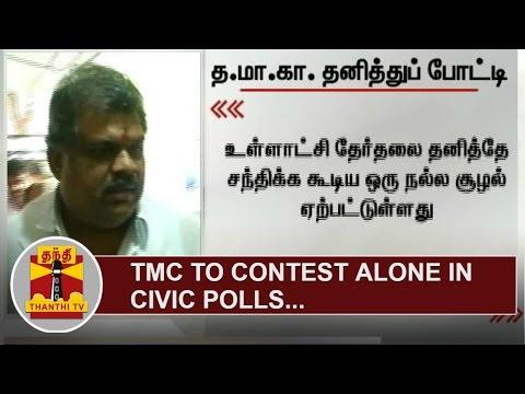 Tamil-Maanila-Congress-to-contest-alone-in-Civic-Polls-G-K-Vasan-Thanthi-TV