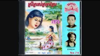 MP CD No. 74: រាំចង្វាក់ខ្មែរលើមួយបទសិន / Rom Jongvak Khmer Ler Muy Bhot Sen - Pen Ran