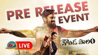 Konda Polam Pre Release Event LIVE   Vaisshnav Tej   Rakul   Krish   MM Keeravani