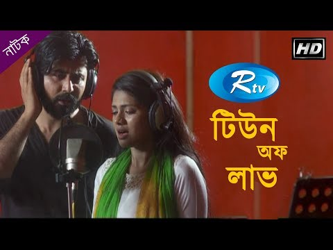 Tune of Love | টিউন অফ লাভ | Afran Nisho | Tisha | Rtv Drama Special
