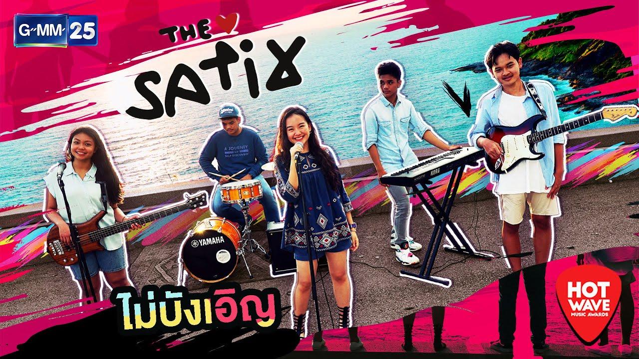 【Official MV】ไม่บังเอิญ - The Satix