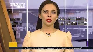 Випуск новин на ПравдаТУТ Львів 17 листопада 2017