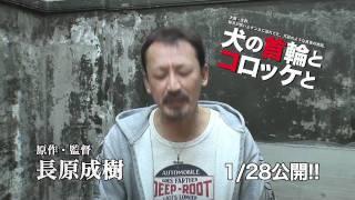 『犬の首輪とコロッケと』長原成樹監督メッセージ