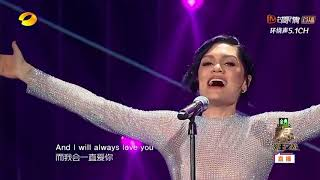 Video Jessie J - I Will Always Love You (Live 2018) MP3, 3GP, MP4, WEBM, AVI, FLV April 2018