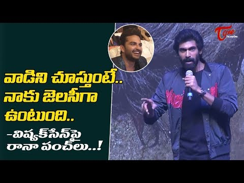 Rana Daggubati Funny Speech at HIT Movie Pre Release Event | TeluguOne Cinema