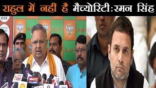 राहुल में अभी तक नहीं आई मैच्योरिटी, रमन सिंह बोले- हम प्रदेश की 10 नहीं 11 सीटें जीतेंगे