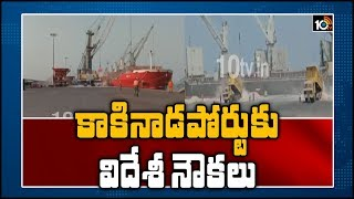 కాకినాడ పోర్టుకు విదేశీ నౌకలు | kakinada Deep Water Port Breaks Lockdown