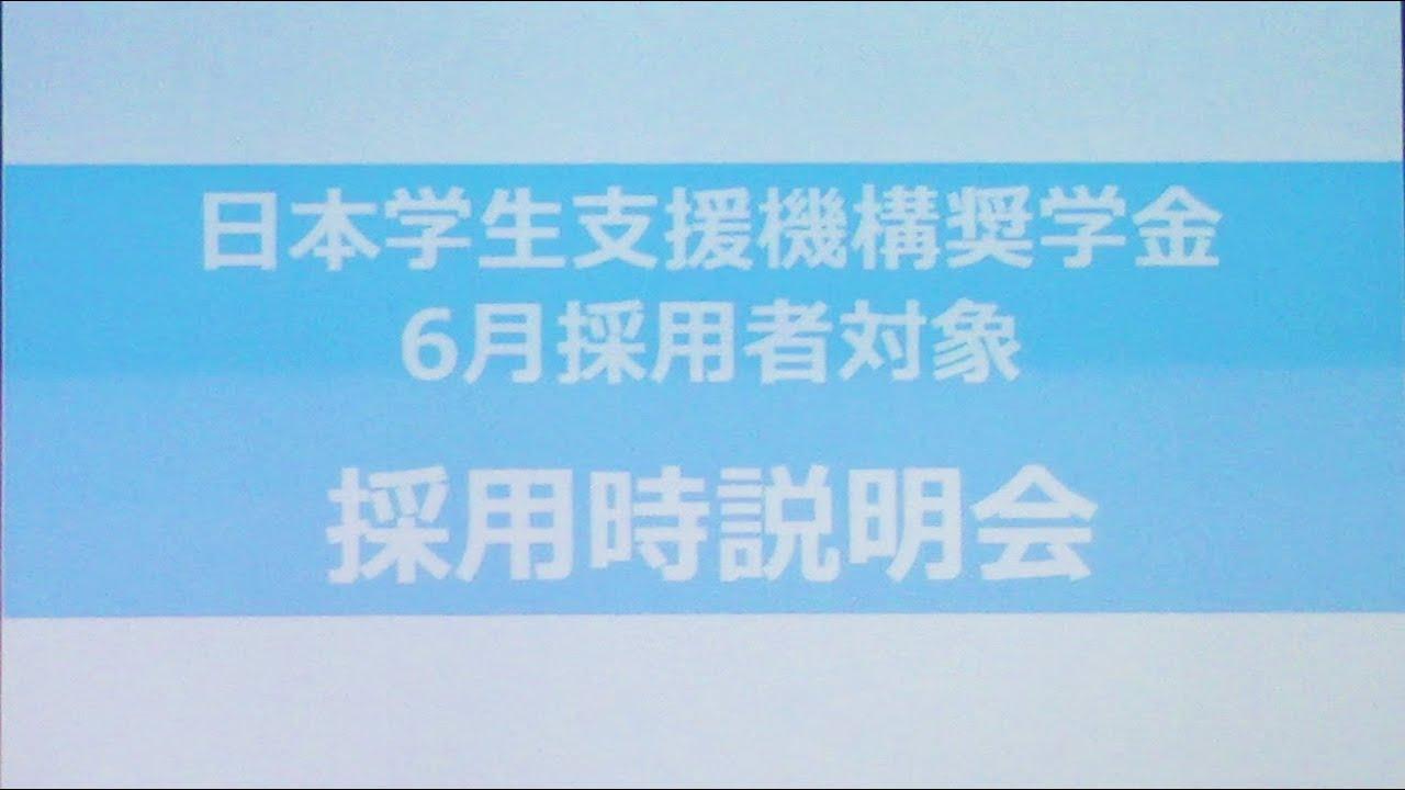 JASSO(日本学生支援機構)6月採用者対象 採用時説明会