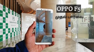 Video OPPO F5 Hands-on, first impressions in Tamil MP3, 3GP, MP4, WEBM, AVI, FLV November 2017