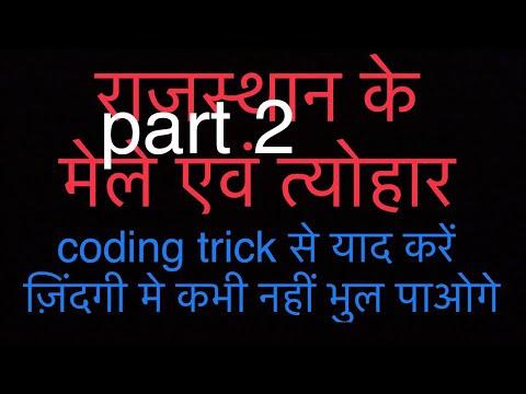 Video Rajasthan Gk मेले एवं त्योहार short ट्रिक PART 2 (RAS LDC SI Patwar Constable) download in MP3, 3GP, MP4, WEBM, AVI, FLV January 2017