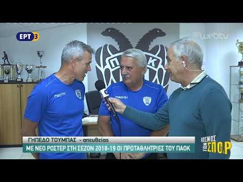 Η παρουσίαση της ομάδας ποδοσφαίρου γυναικών του ΠΑΟΚ | 18/10/2018 | ΕΡΤ