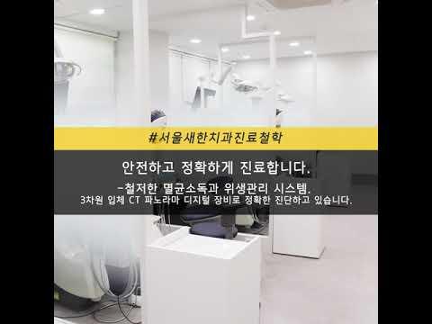 H2타입_서울새한치과의원