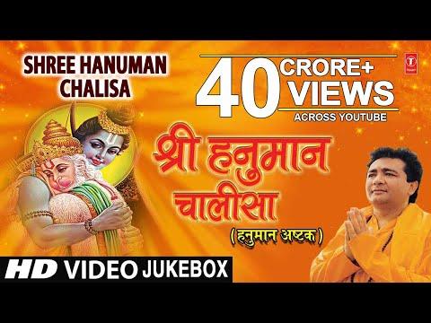 श्री हनुमान चालीसा I Shree Hanuman Chalisa I GULSHAN KUMAR, HARIHARAN I Hanuman Chalisa Ashtak
