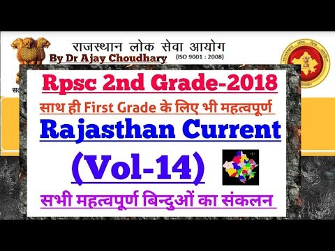 Rajasthan Current-2018 ( Vol-14) By Dr.Ajay Choudhary