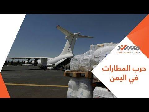 حرب المطارات في اليمن