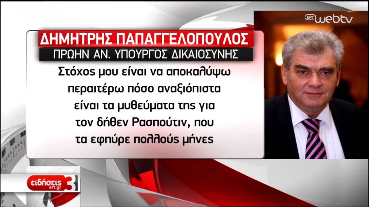 Σε θέση μάχης Κυβέρνηση και ΣΥΡΙΖΑ για την Προανακριτική | 09/11/2019 | ΕΡΤ