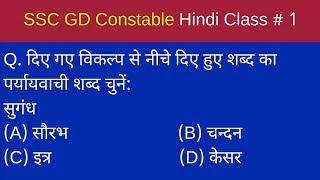 SSC GD Constable Exam Preparation # Hindi Class 1 # Hindi Grammar Exercises