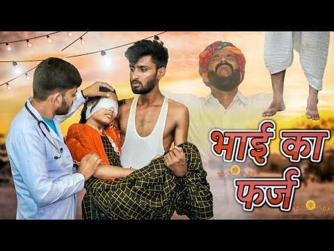 भाई का फर्ज ।। A Rajasthani Hariyanavi Short Film ।। Marwadi Masti