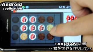 TAKOYAKI銀河 ~君が世界を作り出す~ YouTubeビデオ