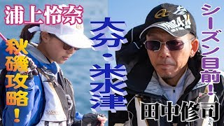 YAIBA-X TV #15 「米水津で秋磯攻略!田中修司 x 浦上怜奈」