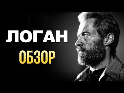 Логан - Великий финал истории Росомахи (Обзор)