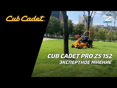 Садовый райдер бензиновый CUB CADET Z5 152 с нулевым радиусом разворота - видео №1