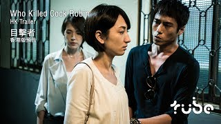 Nonton Who Killed Cock Robin            Hk Trailer                  Film Subtitle Indonesia Streaming Movie Download