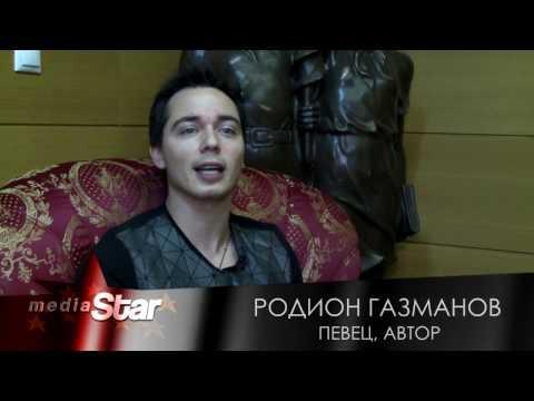 "Презентация клипа Родиона Газманова ""Парами"""