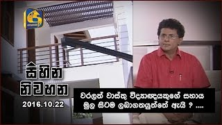 2016.10.22 - Sihina Niwahana | Interview with Asanga Samarasekara